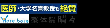 燕市・燕三条の「整体院 晴々」 ロゴ