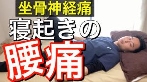 【坐骨神経痛】寝起きの腰の痛みを治す