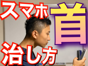 【New】スマホ首の治し方