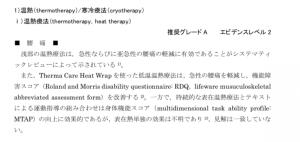 腰痛に対する温熱治療と寒冷治療の効果
