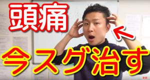 """頭痛を""""今スグ""""治す方法【超速攻!】"""