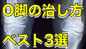 世界一簡単な『O脚の治し方』ベスト3選
