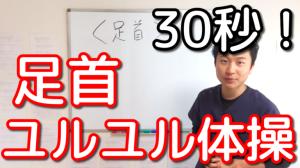 【30秒】足首ユルユル体操