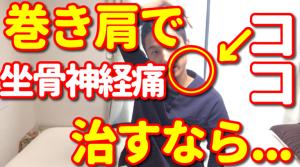 【巻き肩】坐骨神経痛治すならココ!