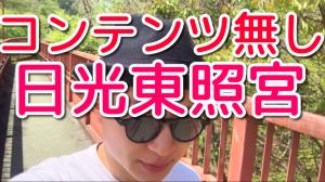 【注:コンテンツ無し】日光東照宮