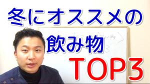 冬にオススメな飲み物TOP3