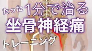 たった1分で治る【坐骨神経痛】トレーニング