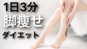 【ダイエット】たった3分で脚痩せする方法【脚やせ】