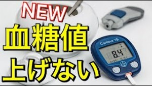 【NEW】食後に血糖値を上げない