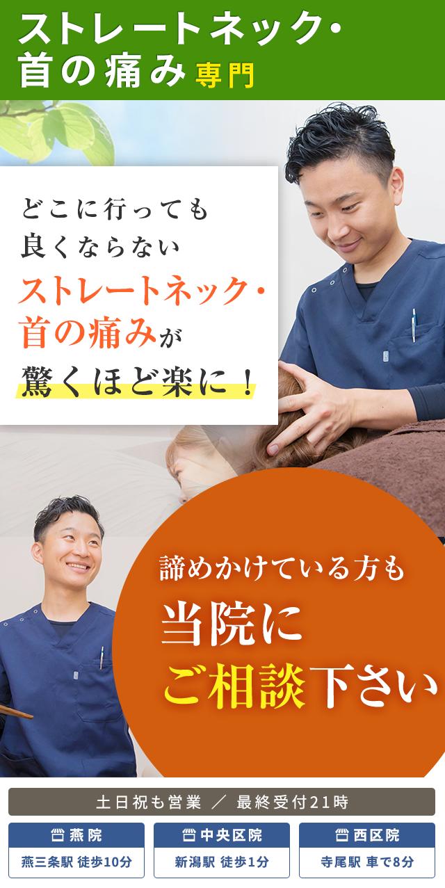 ストレートネック・首の痛み専門